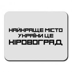 Коврик для мыши Найкраще місто Кіровоград - FatLine