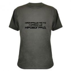 Камуфляжная футболка Найкраще місто Кіровоград - FatLine