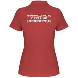 Женская футболка поло Найкраще місто Кіровоград - FatLine