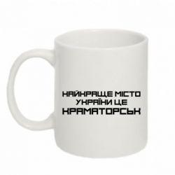 Кружка 320ml Найкраще місто Краматорськ - FatLine