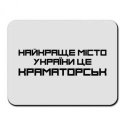 Коврик для мыши Найкраще місто Краматорськ - FatLine