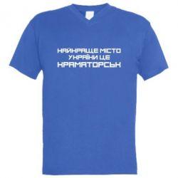 Мужская футболка  с V-образным вырезом Найкраще місто Краматорськ - FatLine