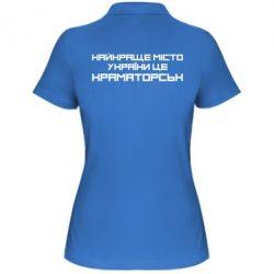 Женская футболка поло Найкраще місто Краматорськ - FatLine