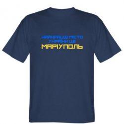 Мужская футболка Найкраще місто Маріуполь - FatLine