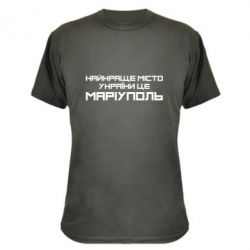 Камуфляжная футболка Найкраще місто Маріуполь - FatLine