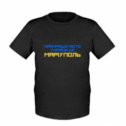 Детская футболка Найкраще місто Маріуполь - FatLine