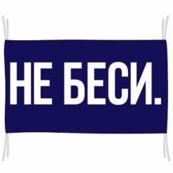 Прапор Не біси