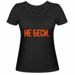 Жіноча футболка з V-подібним вирізом Не біси