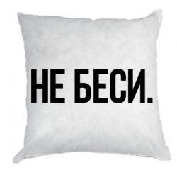 Подушка Не біси