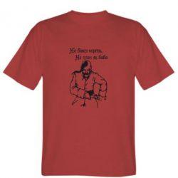 Мужская футболка Не бійся чорта - FatLine