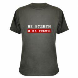Камуфляжная футболка Не будити я на роботі