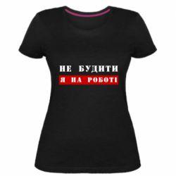 Женская стрейчевая футболка Не будити я на роботі