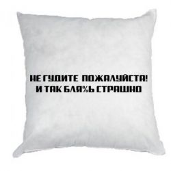 Подушка Не гудите