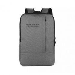 Рюкзак для ноутбука Не гудіть