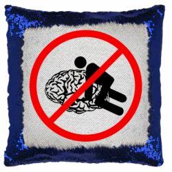 Подушка-хамелеон Не люби мне мозг!
