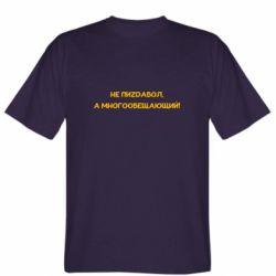 Мужская футболка Не пиzdабол, а многообещающий!