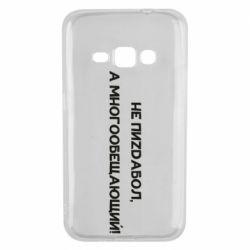 Чехол для Samsung J1 2016 Не пиzdабол, а многообещающий!