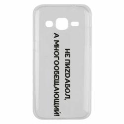 Чехол для Samsung J2 2015 Не пиzdабол, а многообещающий!