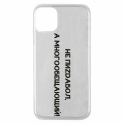 Чехол для iPhone 11 Pro Не пиzdабол, а многообещающий!