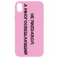 Чехол для iPhone XR Не пиzdабол, а многообещающий!