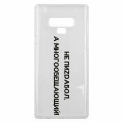 Чехол для Samsung Note 9 Не пиzdабол, а многообещающий!
