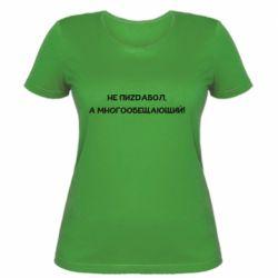 Женская футболка Не пиzdабол, а многообещающий!
