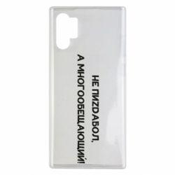 Чехол для Samsung Note 10 Plus Не пиzdабол, а многообещающий!