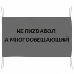 Флаг Не пиzdабол, а многообещающий!
