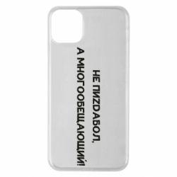 Чехол для iPhone 11 Pro Max Не пиzdабол, а многообещающий!