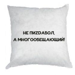 Подушка Не пиzdабол, а многообещающий!