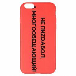 Чехол для iPhone 6 Plus/6S Plus Не пиzdабол, а многообещающий!