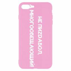 Чехол для iPhone 7 Plus Не пиzdабол, а многообещающий!