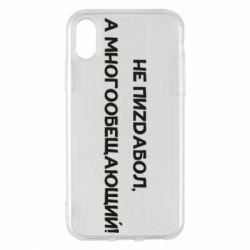Чехол для iPhone X/Xs Не пиzdабол, а многообещающий!