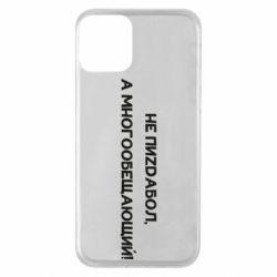 Чехол для iPhone 11 Не пиzdабол, а многообещающий!