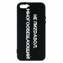 Чехол для iPhone5/5S/SE Не пиzdабол, а многообещающий!