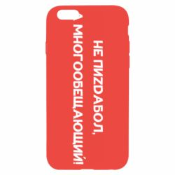 Чехол для iPhone 6/6S Не пиzdабол, а многообещающий!