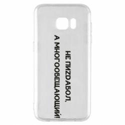 Чехол для Samsung S7 EDGE Не пиzdабол, а многообещающий!
