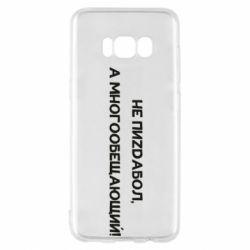 Чехол для Samsung S8 Не пиzdабол, а многообещающий!