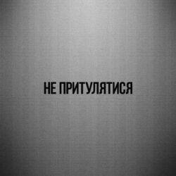 Наклейка Не притулятися
