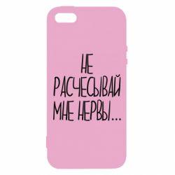 Купить Приколы из Одессы, Чехол для iPhone5/5S/SE Не расчесывай мне нервы, FatLine