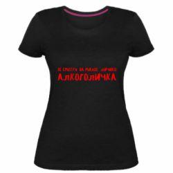 Женская стрейчевая футболка Не смотря на милое личико я алкоголичка