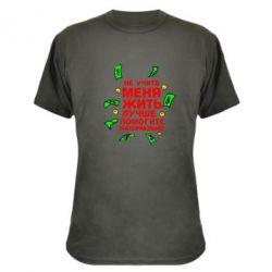 Камуфляжная футболка Не учите меня жить, лучше помогите материально - FatLine