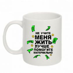 Кружка 320ml Не учите меня жить, лучше помогите материально - FatLine