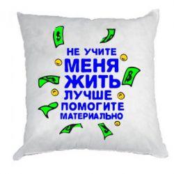 Подушка Не учите меня жить, лучше помогите материально - FatLine