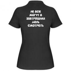 Жіноча футболка поло Не всі можуть в завтрашній день дивитися