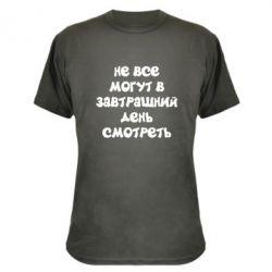Камуфляжна футболка Не всі можуть в завтрашній день дивитися