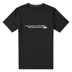 Чоловіча стрейчева футболка Не чекай принца