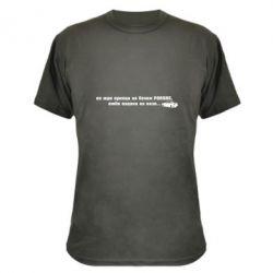 Камуфляжна футболка Не чекай принца