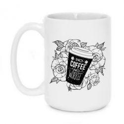 Кружка 420ml Нема кави - нема роботи
