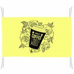 Прапор Нема кави - нема роботи